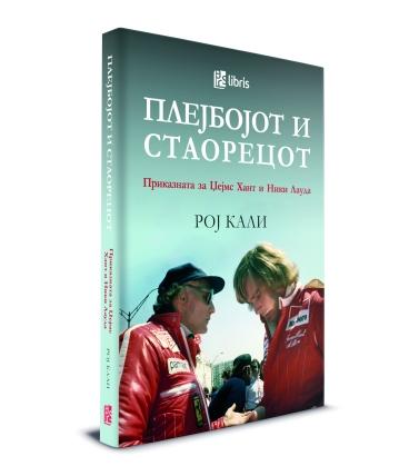 Niki i Lauda