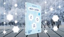 Neka-snezi-za-FB copy