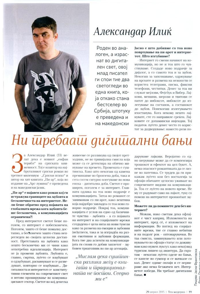 Александар Илиќ