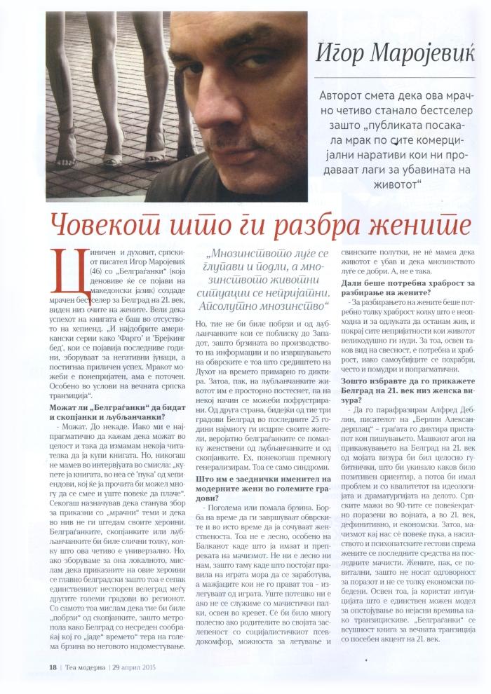 """Интервју со Игор Маројевиќ, авторот на романот """"Белграѓанки"""", во Теа Модерна, објавено на 29 април 2015"""