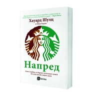 napred starbucks copy