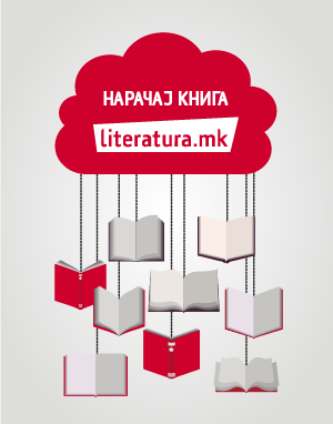 Нарачај книга од литература.мк
