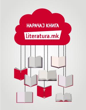 Нарачај книга од литература.мк