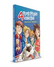 4-prijateli-online-web