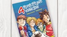 4-prijateli-online