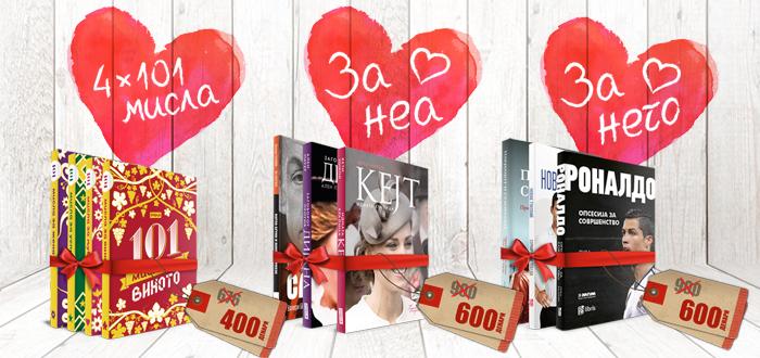 valentine-paketi-700x330