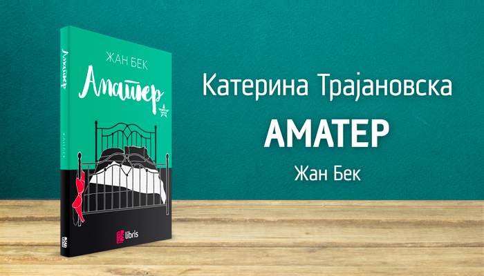 amater-1