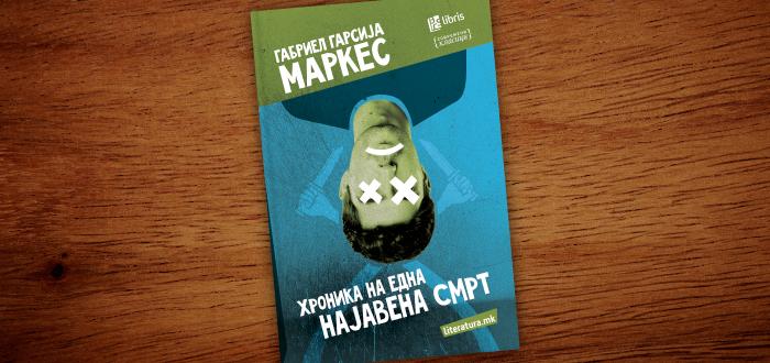 Markes-700x330-Hronika-na-edna-najavena-smrt