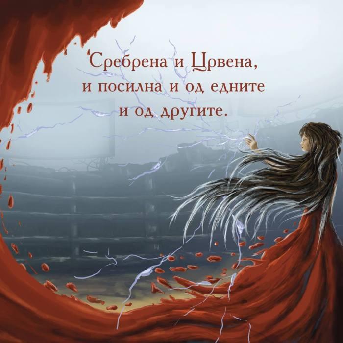 Црвена кралица