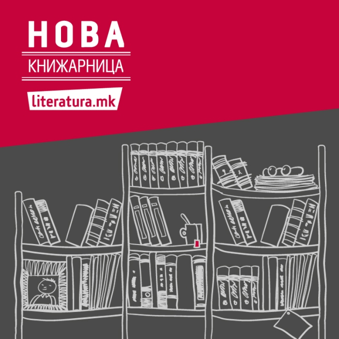 fb-post-literatura-mk