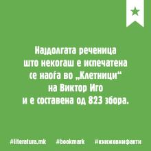 knizevni-fakti-01