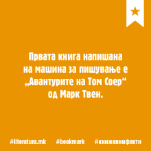 knizevni-fakti-02