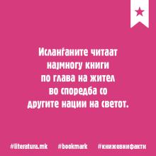 knizevni-fakti-04