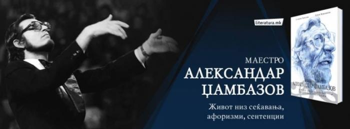 maestro-dzhambazov-shto-znachi-da-si-najstar-makedonski-kompozitor-i-po-godini-i-po-stazh-250829