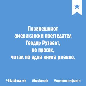 knizevni-fakti-05