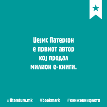 knizevni-fakti-08