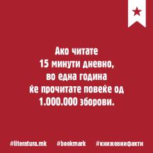 knizevni-fakti-13