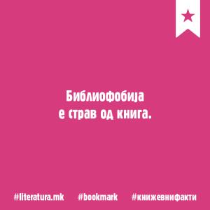 knizevni-fakti-14