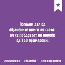 knizevni-fakti-16a