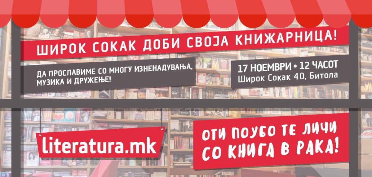 """Нова книжарница на """"Литература.мк"""" на Широк Сокак во Битола"""