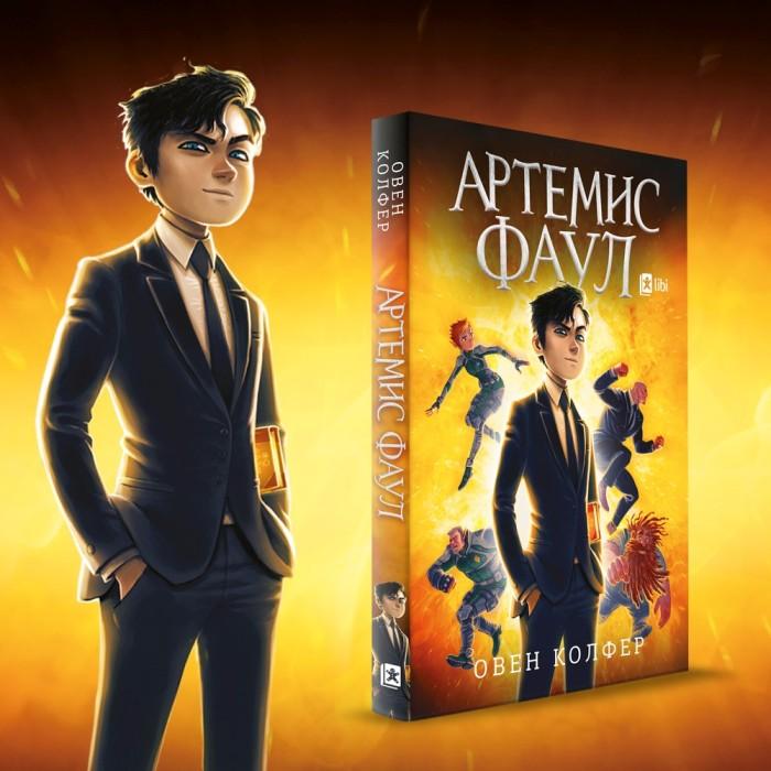 Artemis Faul (6)